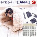 もぐねるベッド アーレア Sサイズ │ チワワ 犬 ベッド ベット 小型犬 ドーム 屋根付き 保温 おしゃれ 子犬 パピー ド…