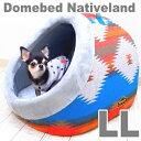 【送料無料】ドームベッド ネイティブランド LLサイズ │ チワワ 犬 ベッド ベット 小型犬 ドーム 屋根付き 保温 おし…