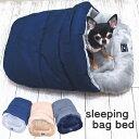 スリーピングバッグ ベッド │ チワワ 犬 ベッド ベット 小型犬 シュラフ 寝袋 ドーム 保温 子犬 パピー ドームハウス…