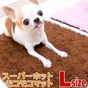 スーパーホット もこもこマット Lサイズ │ チワワ 小型犬 保温マット ホットマット 保温グッズ ぬくぬく 犬用ヒータ…