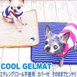 【チワワクール】ジェル保冷剤入り冷えひえクールボーダーマット(チワワ小型犬ひんやり冷却マット犬用ペット用)