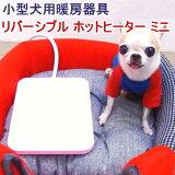 【チワワヒーター】リバーシブルホットヒーターミニ(チワワ小型犬ペット暖房保温ぬくぬくヒーター犬用品)