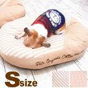 【チワワ ベッド】フェアオーガニック ミニクッションマット Sサイズ(チワワ 小型犬 マット 犬用 オーガニック 皮膚 …