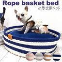 ロープバスケットベッド │ チワワ 犬 ベッド ベット 小型犬 カドラー おしゃれ 子犬 パピー クッション 介護 高齢犬 …