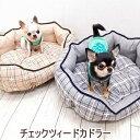 バーバリーチェック風ツィードカドラー │ チワワ 犬 ベッド ベット 小型犬 カドラー おしゃれ 子犬 パピー クッション チェック ツィード ペット ペットハウス ペットベッド 寝床 睡眠