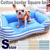 コットンボーダースクエアベッドSサイズ│チワワ犬ベッドベット小型犬カドラーボーダーソファおしゃれ子犬パピークッションペットペットベッド寝床睡眠綿