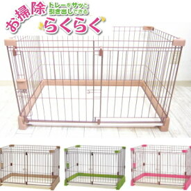 【送料無料】 リッチェル お掃除かんたんサークル (お取り寄せ商品)(小型犬 チワワ ケージ サークル ペットフェンス)