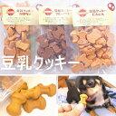 【チワワ おやつ】ドッグツリー 豆乳クッキー【国産 チワワ 小型犬 犬用 ペット オヤツ DOGTREE】