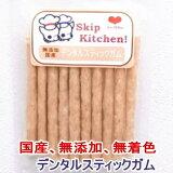 【チワワガム】スキップキッチン!無添加国産デンタルスティックガム(チワワ小型犬歯磨きガムおやつ)