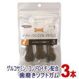 デイリーワングルコサミン3本入/チワワ小型犬犬歯磨きガム関節