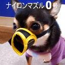 マナーマスク ナイロンマズル 0号サイズ │ チワワ 犬 小型犬 口輪 ガードマスク マスク 犬用マスク しつけ あまがみ …