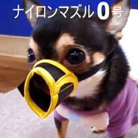 マナーマスク ナイロンマズル 0号サイズ │ チワワ 犬 小型犬 口輪 ガードマスク マスク 犬用マスク しつけ あまがみ 甘噛 躾 躾け 噛みつき 予防 防止 軽減 しつけ用品 いたずら 噛みクセ