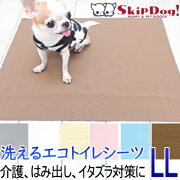 【送料無料】スーパーエコシーツプレミアムLLサイズ(チワワ小型犬ペットシートトイレシーツ犬用品ペットグッズペット用品)