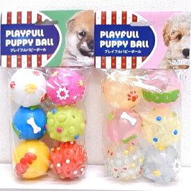 プレイフルパピーボール 6P | チワワ 犬 おもちゃ 小型犬 ペット ボール 音が鳴る 鳴き笛 鳴笛 子犬 パピー 甘噛み 噛む 運動 遊び ペット用品 ペットグッズ 犬用品 犬グッズ