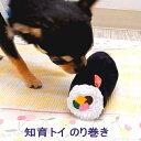 知育トイ のり巻き │ チワワ 犬 おもちゃ 小型犬 ペット ぬいぐるみ のりまき 手巻き 巻物 まきもの お弁当 音が鳴る…