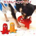 タコさんウィンナー トイ │ チワワ 犬 おもちゃ 小型犬 ペット ぬいぐるみ たこ たこさん お弁当 音が鳴る 鳴き笛 鳴…