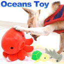 オーシャントイ 海の生き物 | チワワ 犬 おもちゃ 小型犬 ペット 音が鳴る 南国 海 マリン ぬいぐるみ 子犬 パピー 甘噛み 噛む 運動 遊び ペット用品 ペットグッズ 犬用品 犬グッズ カメ