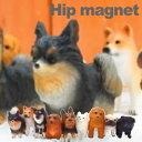 おしりマグネットドッグ │ チワワ 小型犬 犬 犬雑貨 文房具 パグ プードル 柴犬 シバ ポメ ダックス ヨーキー フレンチ ペット 磁石 雑貨 犬グッズ フィギュア 小物 置物 オブジェ
