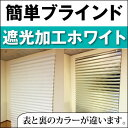 【遮光加工/ホワイト】簡単!ブラインド 横幅90cm×高さ(最大230cm)シールで貼るだけで設置部屋の間仕切り 窓枠内…