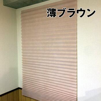 【即納】簡単!ブラインド横幅90cm×高さ(最大230cm)シールで貼るだけでブラインド設置部屋の間仕切り洗濯機隠し台所窓枠内設置OKつっぱり棒よりも簡単!ロールスクリーン日よけ車内カーテン既製品パーテーションのれんカフェ遮光軽量フラット
