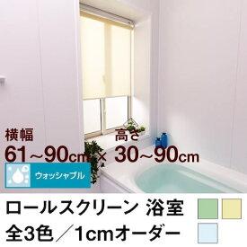 ロールスクリーン BASIC 浴室(採光/ライトな遮光) 【横幅61〜90cm × 高さ30〜90cm】 プルコード式のみ オーダー メイド 立川機工製 無地 防カビ 撥水加工