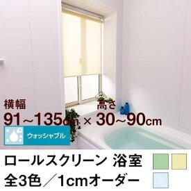 ロールスクリーン BASIC 浴室(採光/ライトな遮光) 【横幅91〜135cm × 高さ30〜90cm】 プルコード式のみ オーダー メイド 立川機工製 無地 防カビ 撥水加工