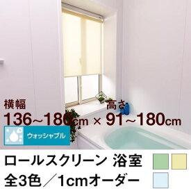 ロールスクリーン BASIC 浴室(採光/ライトな遮光) 【横幅136〜180cm × 高さ91〜180cm】 プルコード式のみ オーダー メイド 立川機工製 無地 防カビ 撥水加工