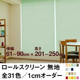 ロールスクリーン BASIC 無地(採光/ライトな遮光) 【横幅61〜90cm × 高さ201〜250cm】 オーダー メイド 立川機工製