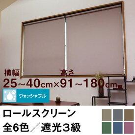 ロールスクリーン SHADE 遮光3級(ウォッシャブル/遮光率99.4%以上)【横幅25〜40cm × 高さ91〜180cm】 オーダー メイド 立川機工製 洗濯 洗える