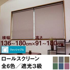 ロールスクリーン SHADE 遮光3級(ウォッシャブル/遮光率99.4%以上)【横幅136〜180cm × 高さ91〜180cm】 オーダー メイド 立川機工製 洗濯 洗える