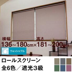 ロールスクリーン SHADE 遮光3級(ウォッシャブル/遮光率99.4%以上)【横幅136〜180cm × 高さ181〜200cm】 オーダー メイド 立川機工製 洗濯 洗える