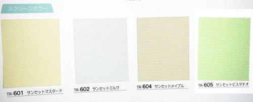 ロールスクリーンSHADE遮光1級(遮光率99.99%以上/完全遮光)【横幅61〜90cm×高さ181〜200cm】オーダーメイド立川機工製