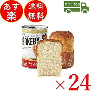 パンの缶詰 非常食 アスト 新食缶ベーカリー Egg Free プレーン 24個