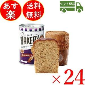 パンの缶詰 非常食 アスト 新食缶ベーカリー 黒糖 24個