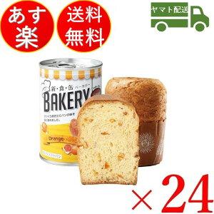 パンの缶詰 非常食 アスト 新食缶ベーカリー オレンジ 24個