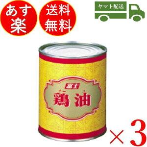 鶏油 チーユ チー油 富士食品工業 700g 3個 業務用 チキンオイル 中華 調味料 香味油