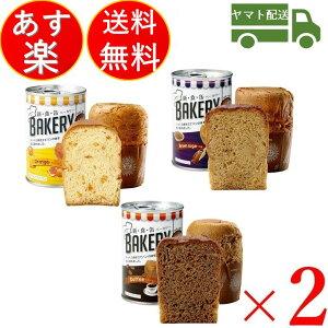 パンの缶詰 非常食 アスト 新食缶ベーカリー オレンジ 黒糖 コーヒー 各2個