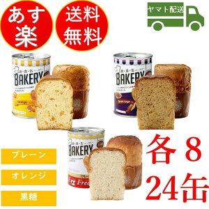 パンの缶詰 非常食 アスト 新食缶ベーカリー プレーン オレンジ 黒糖 各8個