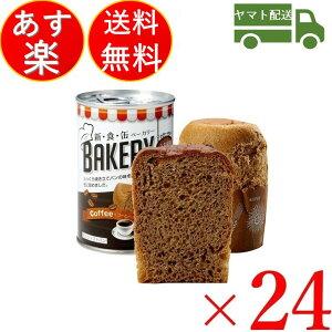 パンの缶詰 非常食 アスト 新食缶ベーカリー コーヒー 24個