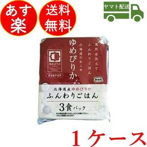 ウーケ ごはん パック レトルト 北海道 ゆめぴりか 国産 (200g × 3p) × 8袋 ケース買い まとめ買い