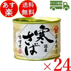 高木商店 寒さば 味噌煮 190g 24缶セット 鯖缶 サバ缶 さば缶 缶詰 国産