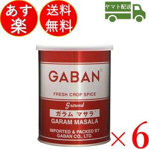 GABAN ギャバン ガラムマサラ 200g 6個セット 業務用 ミックススパイス ハウス食品 香辛料 パウダー