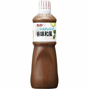 キユーピー ノンオイルドレッシング 香味和風 1L 業務用 大容量