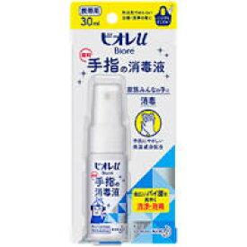 ビオレu 手指の消毒液 30ml携帯用 指定医薬部