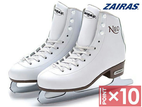 ※ポイント10倍※ ZAIRAS/ザイラス NEO 白【フィギュアスケート靴】