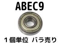 HEADABEC-9BEARING【インラインスケートベアリング】*1個売り!