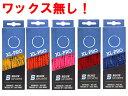 BLUESPORTS/ブルースポーツ XL PRO 96インチ (249cm) 【アイスホッケースケートレース】