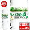供国产矿泉水水纯的no森天然水500ml*24部*2箱大量购买兑水使用的yawaragino水