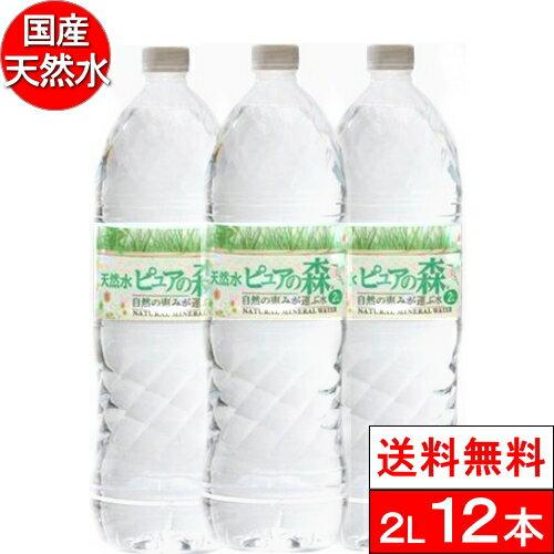 【送料無料】国産ミネラルウォーター 天然水 ピュアの森 2L 2000ml×12本 軟水