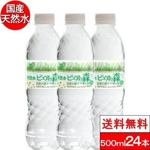 【1ケース】【送料無料】ミネラルウォーター 天然水 ピュアの森 500ml×24本 軟水